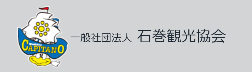 一般社団法人石巻観光協会