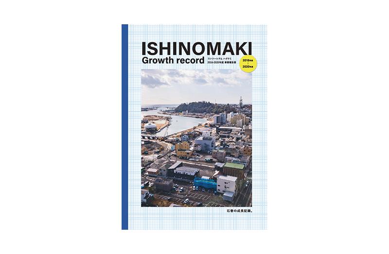 コンソーシアム ハグクミ 2016年度~2020年度 事業報告書